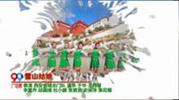 西安古城北门舞队 雪山姑娘 表演 团队版