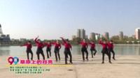 河南省焦作市心悦舞蹈一队广场舞  草原的月亮 表演 团队版