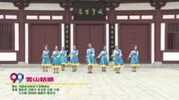 河南省洛阳市于营舞蹈队广场舞  雪山姑娘 表演 团队版
