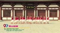 河南省洛阳市幸福天天健身队广场舞  雪山姑娘 表演 团队版