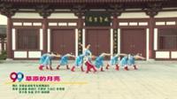 河南省洛阳市东明舞蹈队广场舞  草原的月亮 表演 团队版