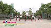 武汉汉阳区惠民宛开心舞蹈队广场舞  雪山姑娘 表演 团队版 原创附正背面教学口令分解动作演示