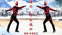 天津舞者广场舞《雪山姑娘》编舞:春英完整版演示及分解教学演示