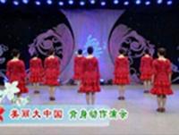 立华广场舞 美丽大中国 背面展示 完整版演示及口令分解动作教学