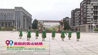 通化东江社区彩虹舞蹈队广场舞  美丽的雪山姑娘 表演 团队版附正背面口令分解教学演示