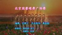 北京园馨蝶舞舞蹈队广场舞  雪山姑娘  表演 团队版 完整版演示及分解教学演示