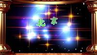 北京回龙观晶晶舞蹈队广场舞  雪山姑娘 表演 团队版 原创附正背面教学口令分解动作演示
