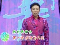 杨艺广场舞  敖包再相会 讲课 第一讲 多情的月亮