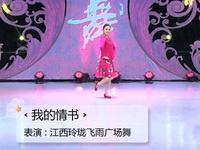 江西玲珑飞雨广场舞 我的情书 背面展示
