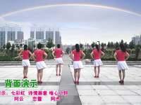 黄骅恋雪广场舞 等到山花开 背面展