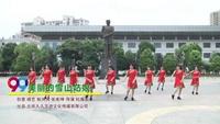 武汉黄陂区西陵村广场舞队广场舞  美丽的雪山姑娘 表演 团队版 正背面演示及口令分解动作教学