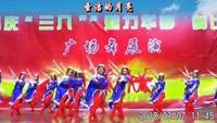 甘肃华亭莲花湖舞之韵广场舞《雪山姑娘》正背面演示及口令分解动作教学和背面演