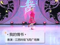 江西玲瓏飛雨廣場舞 我的情書 表演附正背面口令分解教學演示