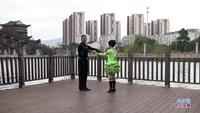 瞿金男与张才珍交谊舞 雪山姑娘 表演 双人版 完整版演示及分解教学演示