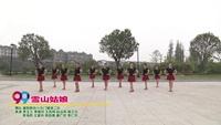 襄阳新街小北门健身二队广场舞  雪山姑娘 表演 团队版 经典正背面演示及口令分解动作教学