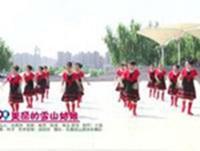 长春团山真快乐广场舞 美丽的雪山姑娘 表演 口令分解动作教学