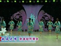 柔柔健身廣場舞 秋風無情 背面展示 正背面演示及口令分解動作教學和背面演