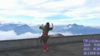 重庆红蜻蜓广场舞《雪山姑娘》拍摄于阿尔卑斯山:经典正背面演示及口令分解动作教学