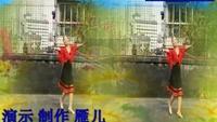 雁儿广场舞雪山姑娘正背面演示及口令分解动作教学和背面演