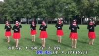 巴黎肖蒙公园健身舞《雪山姑娘》附正背表演口令分解动作分解教学