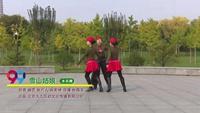 北京KXZ舞团广场舞  况利萍 史彩霞 李萍 雪山姑娘(水兵舞) 表演 三人版 附正背表演口令分解动作分解教学