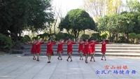 柳州市柳北区圆梦姐妹舞蹈队 雪山姑娘 表演 团队版 口令分解动作教学