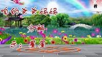 長安水仙花廣場舞原創《咱的爸爸媽媽》編舞:星藍墨口令分解動作教學
