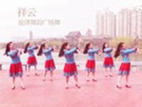 址津舞韵广场舞 祥云 表演 完整版演示及口令分解动作教学