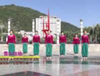 通化茂山叠翠广场舞 雪山姑娘 表演 正背面口令分解动作教学演示