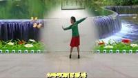 長安水仙花廣場舞《緣分讓我們在一起》演示:星星口令分解動作教學演示
