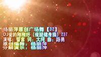 楊麗萍廣場舞《愛的剛剛好DJ》原創瘦腿健身操完整版演示及口令分解動作教學