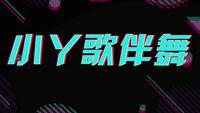 【小丫歌伴舞】華州俏妮舞隊 小雞小雞  表演 團隊版 正背面演示及慢速口令教學