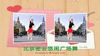 北京密云悠閑廣場舞《我的情書》 完整版演示及口令分解動作教學