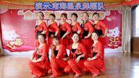小南海溫泉廣場舞《張燈結彩》10人變隊形 口令分解動作教學