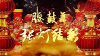 北京密云舞動奇跡舞蹈隊《張燈結彩》 完整版演示及分解教學演示