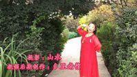 洛阳菲菲舞蹈《映山红》制作:乡里老倌附正背面口令分解教学演示