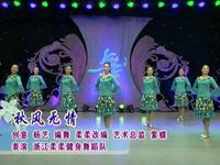 柔柔健身廣場舞 秋風無情 表演 完整版演示及口令分解動作教學