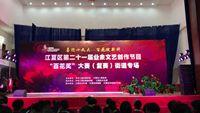 江夏文化站红雁舞蹈队百花奖节目《映山红》 完整版演示及口令分解动作教学