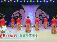陜西田益珍廣場舞  張燈結彩 背面展示 正背面演示及慢速口令教學