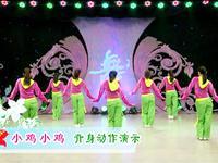 北京加州飛龍廣場舞 小雞小雞 背面展示 口令分解動作教學