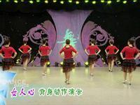 刘荣舞蹈  女人心 背面展示 经典正背面演示及口令分解动作教学
