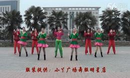 小丫廣場舞《小雞小雞》原創舞蹈 團隊演示附分解教學