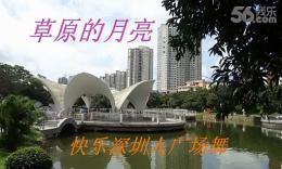 快乐深圳人广场舞《草原的月亮》柔美的舞姿