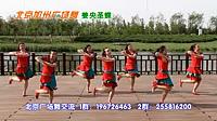 北京加州广场舞《姜央圣蝶》编舞格格 团队正背面演示