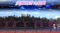 惠州市冰糖广场舞《美丽的雪山姑娘》编舞阿娜 团队演示