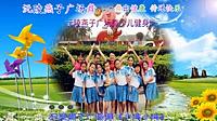 沅陵燕子廣場舞《小雞小雞》原創舞蹈 少兒組團隊演示