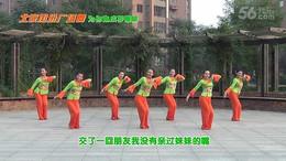 北京加州广场舞《为你跑成罗圈腿》原创舞蹈 团队正背面演示