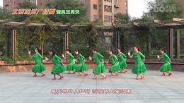 北京加州广场舞《楚风三月天》编舞格格 团队正背面演示
