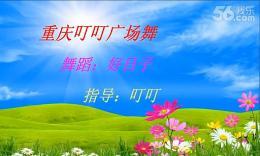 重庆叮叮广场舞《好日子》原创舞蹈