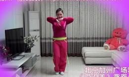 北京加州广场舞《爱很美》编舞宁宁 附背面分解教学演示